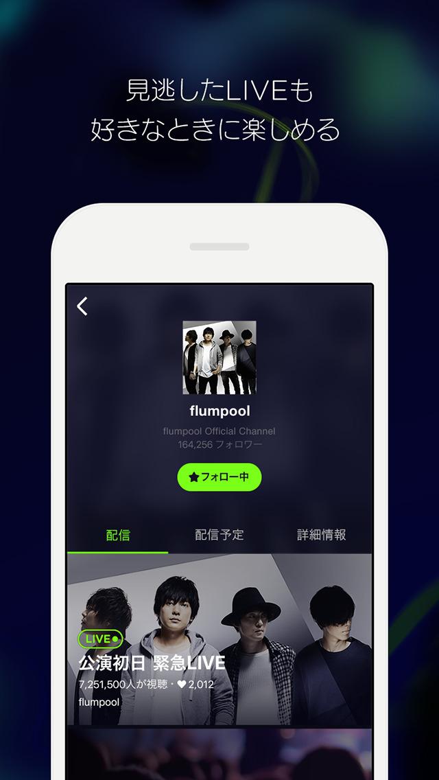LIVE - 無料視聴アプリ(ライブ)のスクリーンショット_5