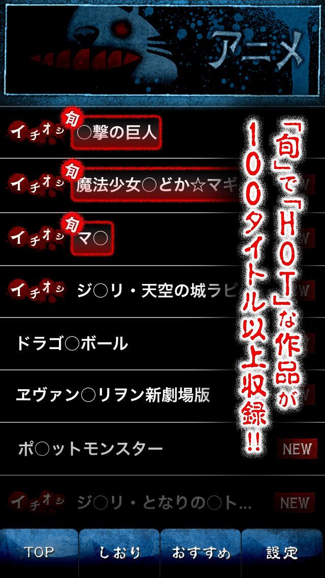 アニメ・マンガ・ゲームの都市伝説ファイルのスクリーンショット_2