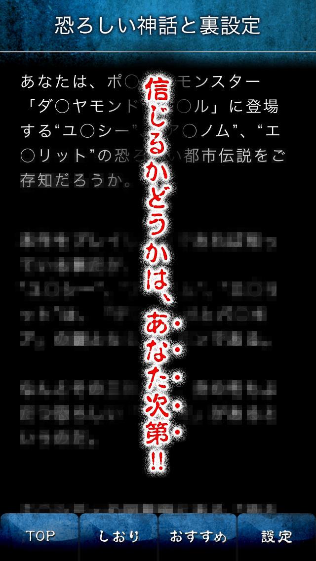 アニメ・マンガ・ゲームの都市伝説ファイルのスクリーンショット_4