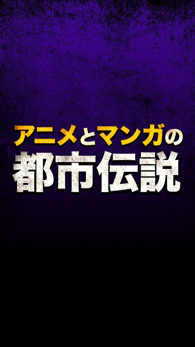 アニメ・マンガに隠された謎と恐怖の都市伝説2015のスクリーンショット_5