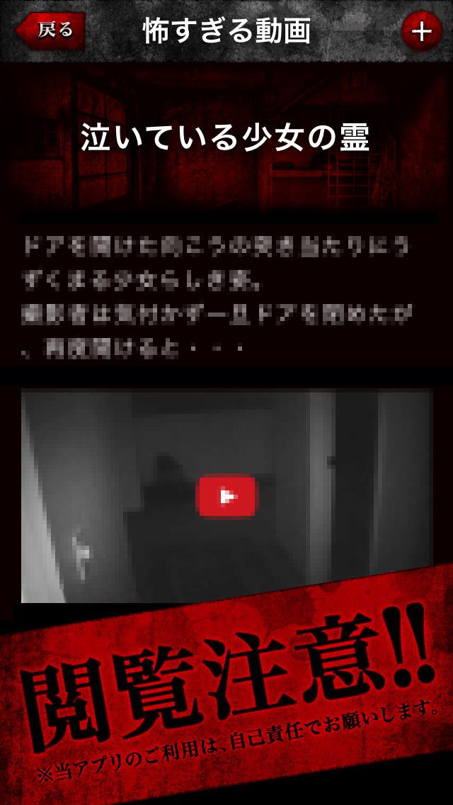 禁断の怖すぎる話2015 -実話&都市伝説アリ-のスクリーンショット_4