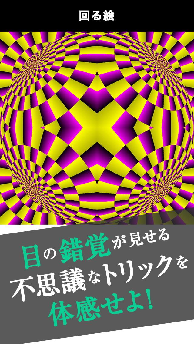 【新感覚】動くトリックアートのスクリーンショット_2