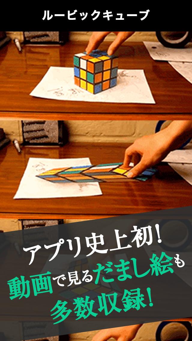 【新感覚】動くトリックアートのスクリーンショット_3