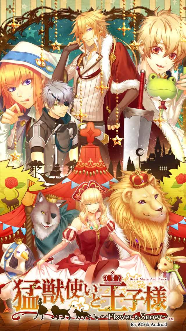 猛獣使いと王子様 ~Flower & Snow~ for iOS & Androidのスクリーンショット_1