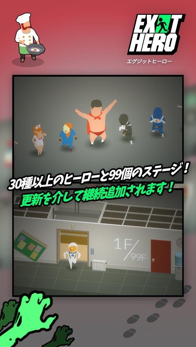 EXIT HEROのスクリーンショット_3