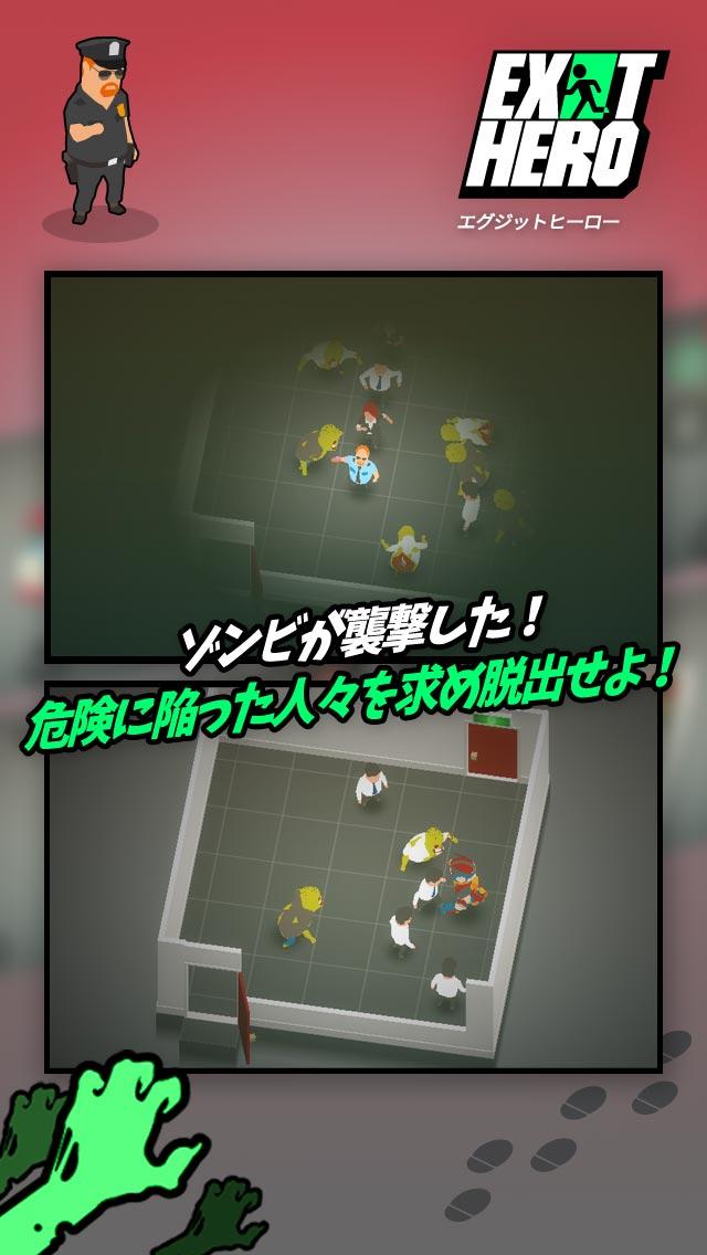 EXIT HEROのスクリーンショット_2