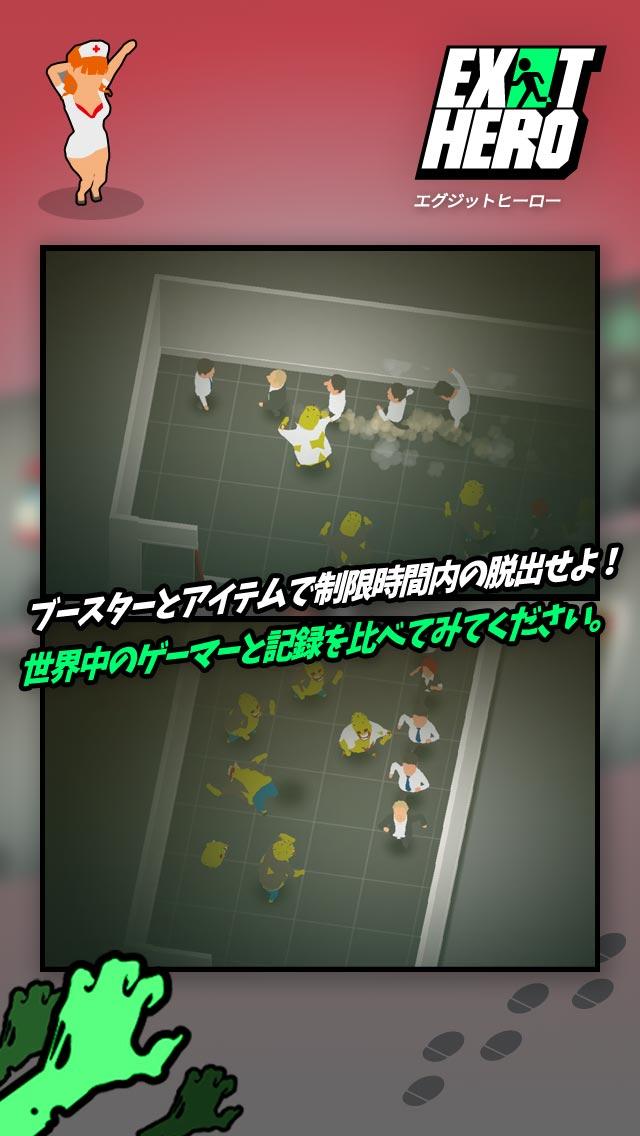 EXIT HEROのスクリーンショット_4