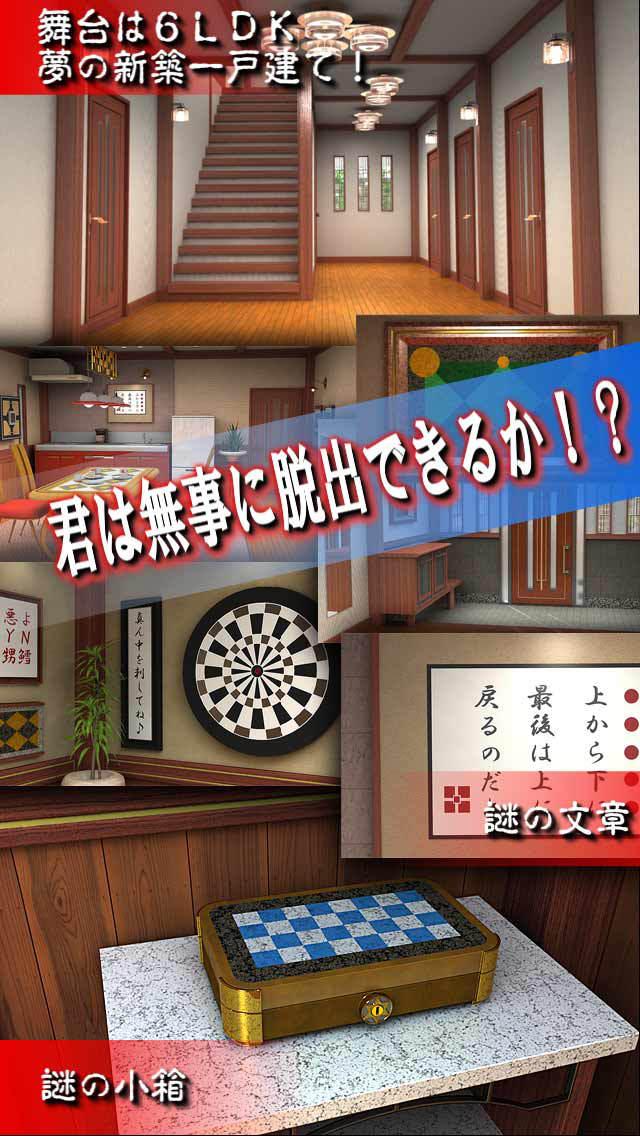 謎解き脱出ゲーム 訪問:MysteryRoomsのスクリーンショット_2