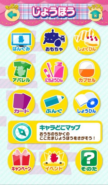 アプリ かみさまみならい ヒミツのここたまのスクリーンショット_4
