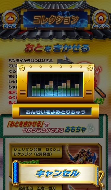 ヒーロータイム 手裏剣戦隊ニンニンジャーのスクリーンショット_3