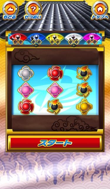 ヒーロータイム 手裏剣戦隊ニンニンジャーのスクリーンショット_4