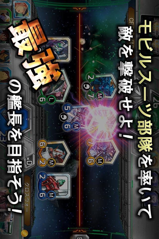 ガンダムクロスウォーのスクリーンショット_3