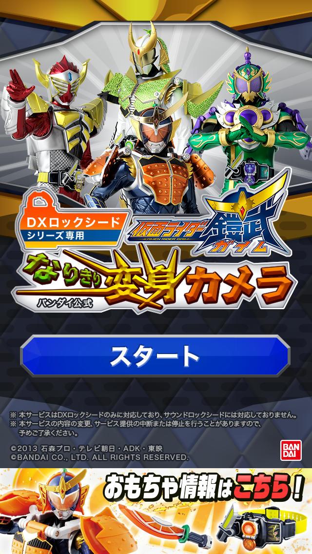 仮面ライダー鎧武 - なりきり変身カメラのスクリーンショット_1