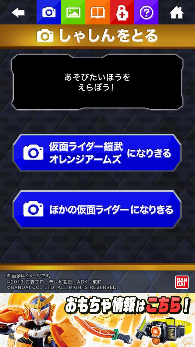 仮面ライダー鎧武 - なりきり変身カメラのスクリーンショット_3