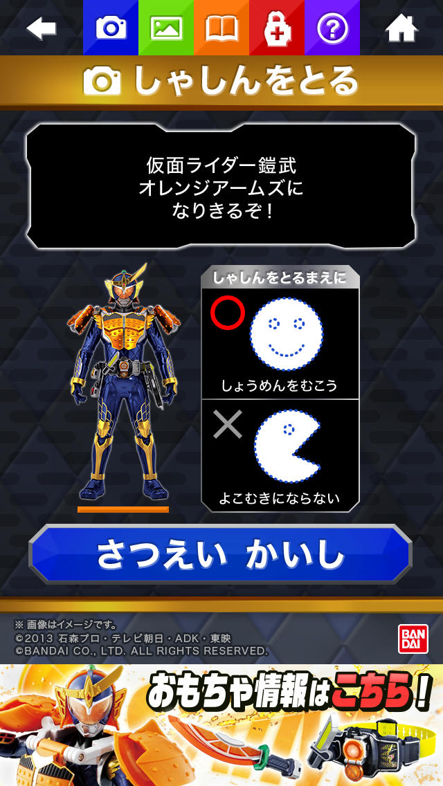 仮面ライダー鎧武 - なりきり変身カメラのスクリーンショット_4