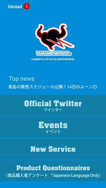 魂アプリ for Androidのスクリーンショット_1