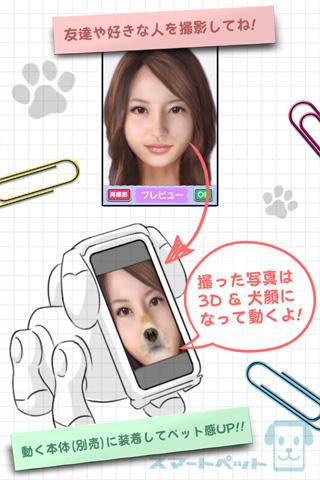 smartpetDXのスクリーンショット_1