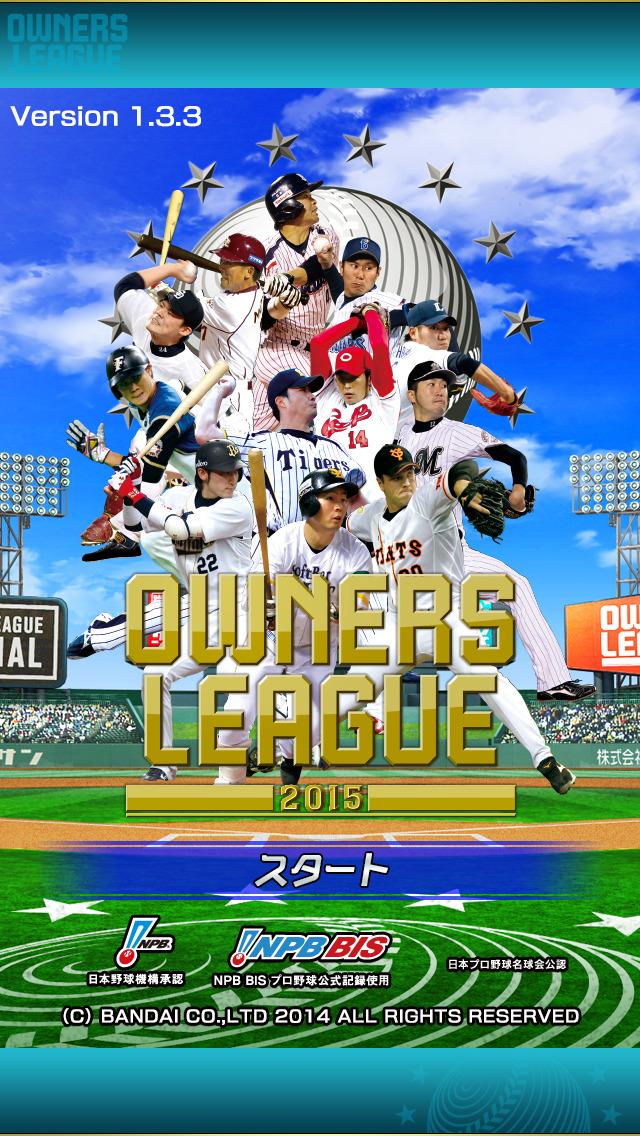 プロ野球オーナーズリーグ 野球ゲーム無料のスクリーンショット_1