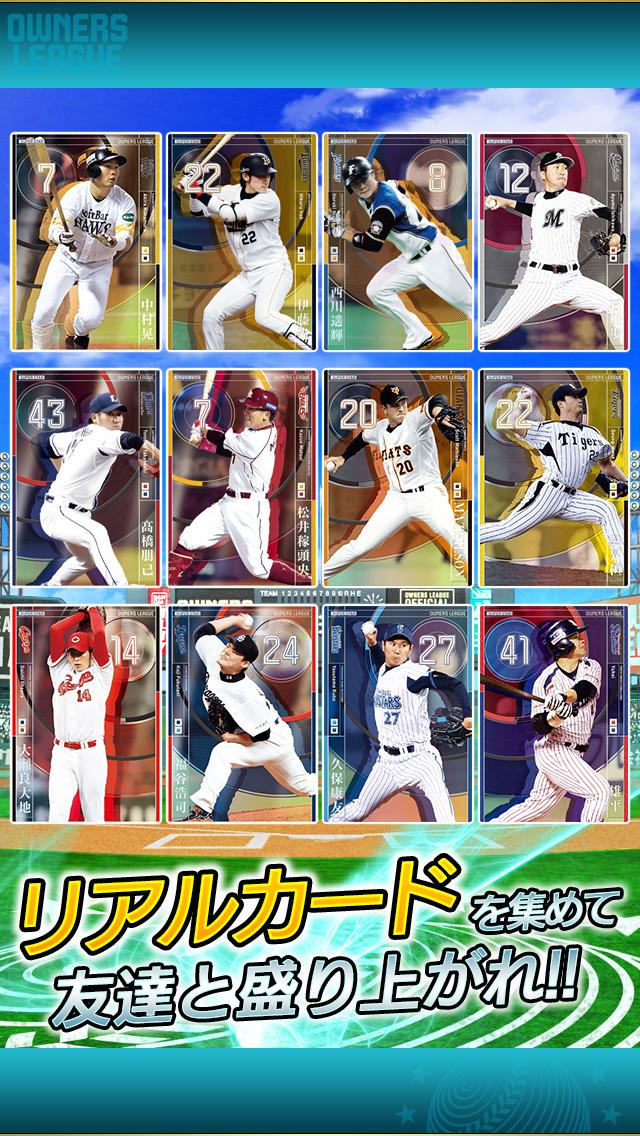 プロ野球オーナーズリーグ 野球ゲーム無料のスクリーンショット_2