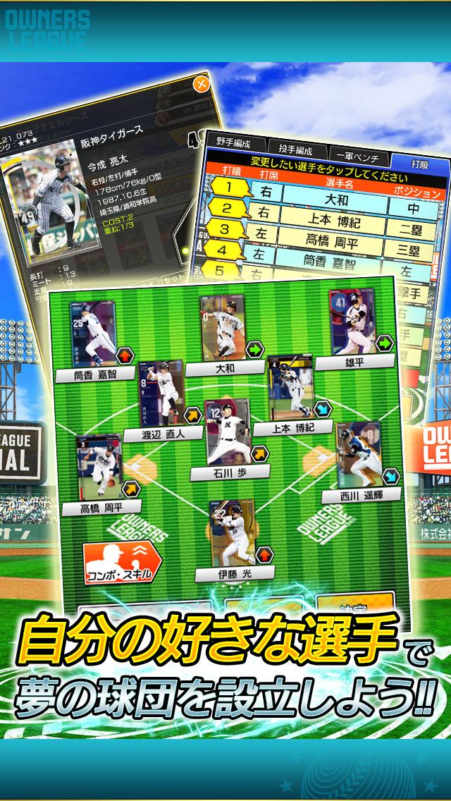 プロ野球オーナーズリーグ 野球ゲーム無料のスクリーンショット_3
