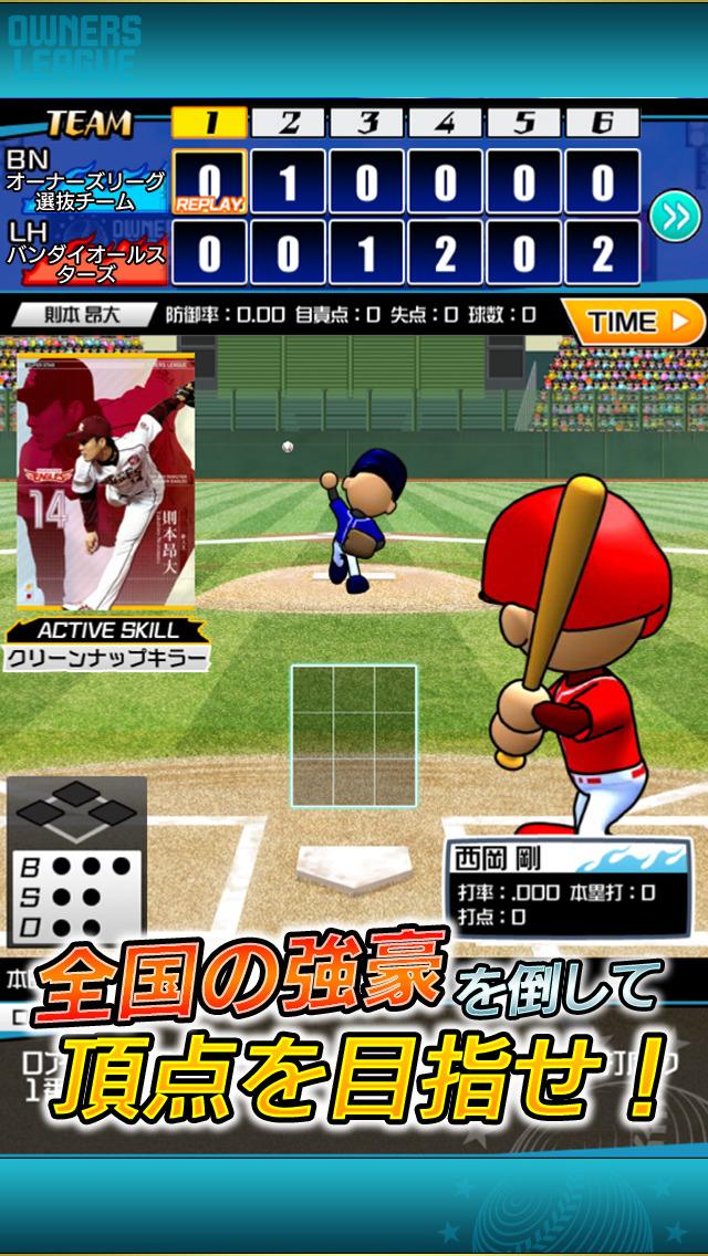 プロ野球オーナーズリーグ 野球ゲーム無料のスクリーンショット_4