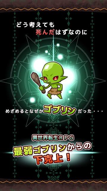 Re:Monster(リ・モンスター)〜ゴブリン転生記〜のスクリーンショット_1