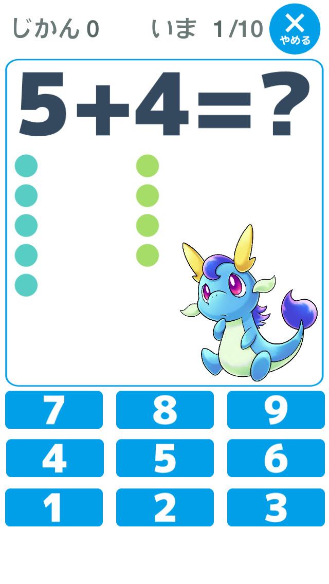 はじめてのたし算ひき算「かずのトライ」(幼児・小学1年生向け算数)のスクリーンショット_2