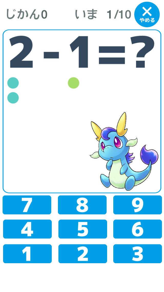 はじめてのたし算ひき算「かずのトライ」(幼児・小学1年生向け算数)のスクリーンショット_3
