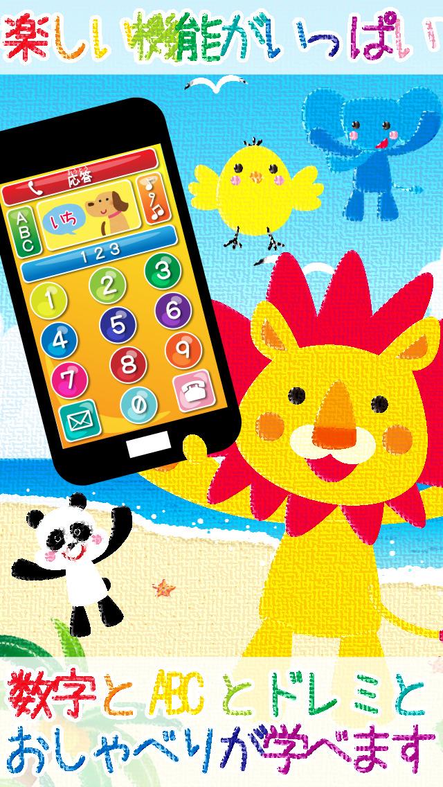キッズ電話-でんわ遊びで「数字」「アルファベット」「ドレミ」をおけいこ!のスクリーンショット_1