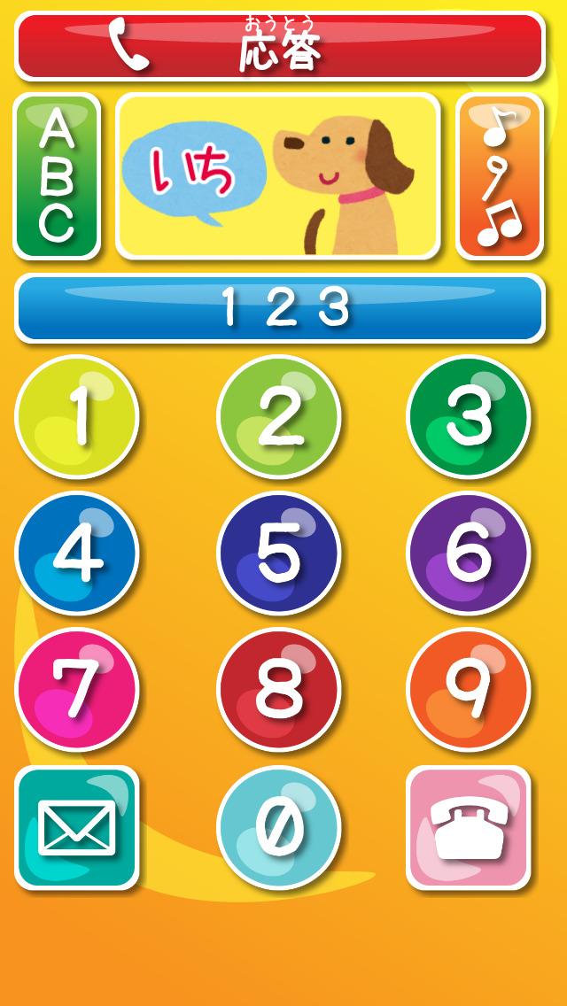 キッズ電話-でんわ遊びで「数字」「アルファベット」「ドレミ」をおけいこ!のスクリーンショット_2