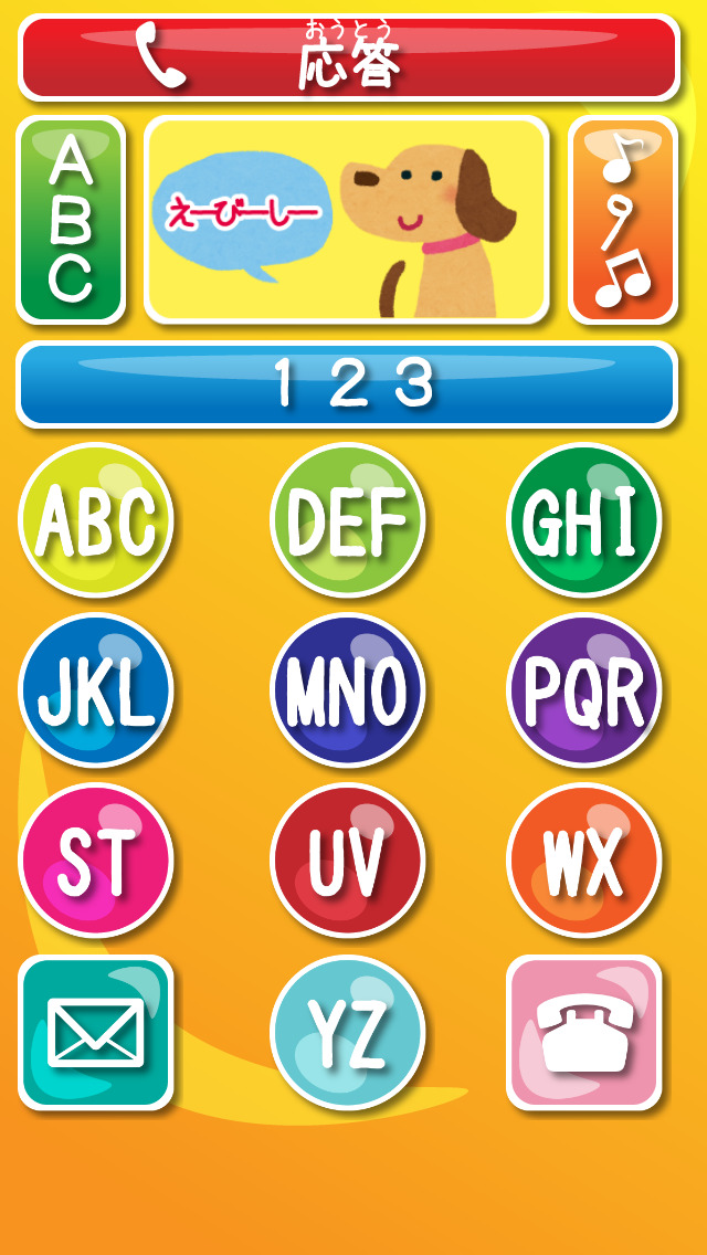 キッズ電話-でんわ遊びで「数字」「アルファベット」「ドレミ」をおけいこ!のスクリーンショット_3