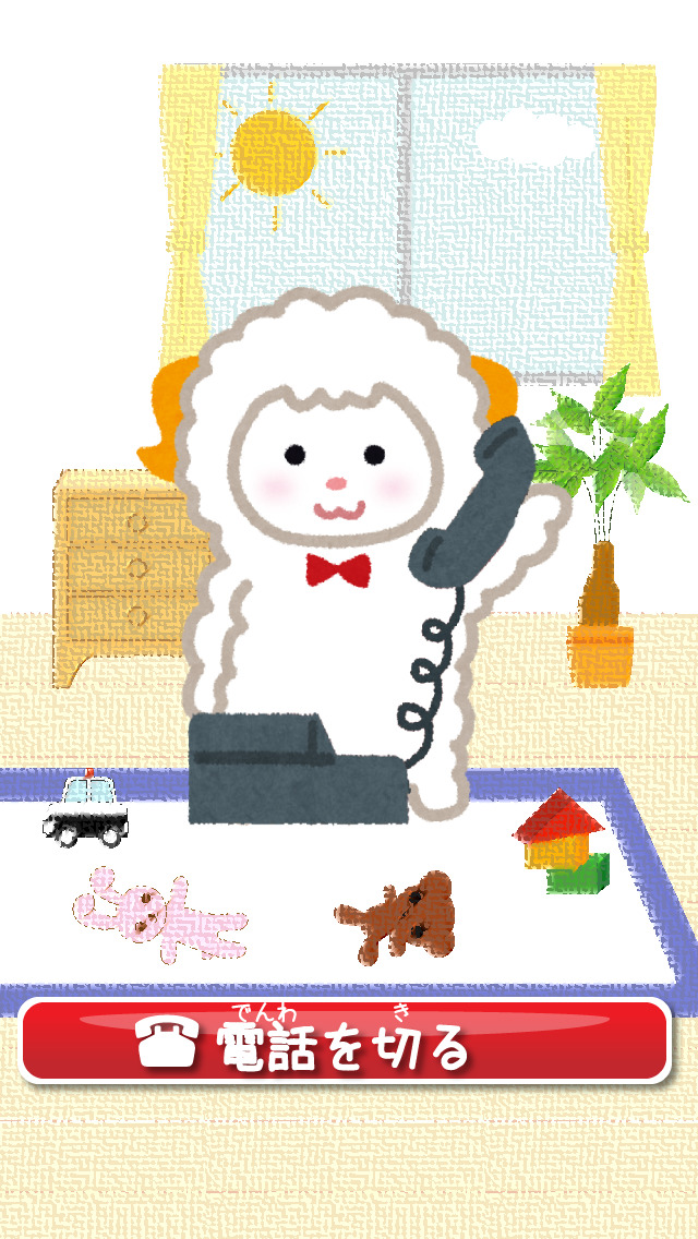キッズ電話-でんわ遊びで「数字」「アルファベット」「ドレミ」をおけいこ!のスクリーンショット_5
