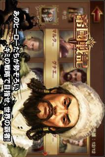 帝国戦記のスクリーンショット_3