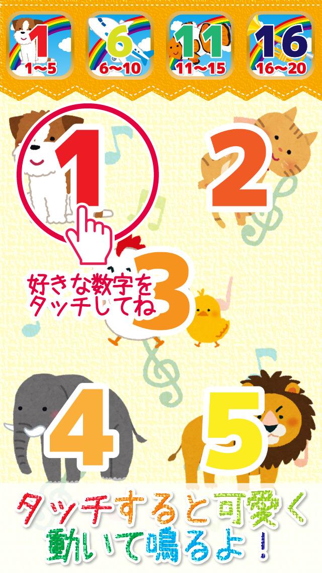数字タッチ-はじめての数字の読み(幼児向け算数)のスクリーンショット_1