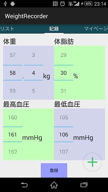 WeightRecorder【体重&血圧管理アプリ!】のスクリーンショット_2