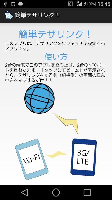 NFCでワンタッチテザリング!【端末を重ねてテザリング!】のスクリーンショット_1