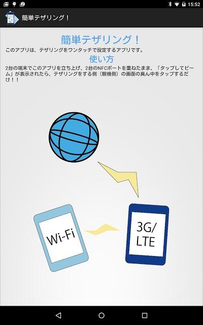 NFCでワンタッチテザリング!【端末を重ねてテザリング!】のスクリーンショット_2