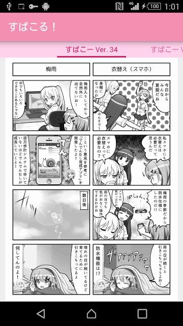 すぱこる!【焼きそば編にも対応!】のスクリーンショット_2