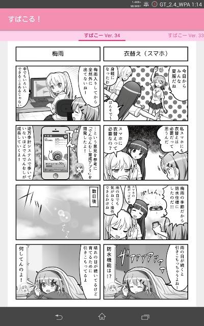 すぱこる!【焼きそば編にも対応!】のスクリーンショット_4