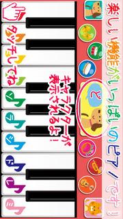 キッズピアノ(子ども向けPianoアプリ)のスクリーンショット_1