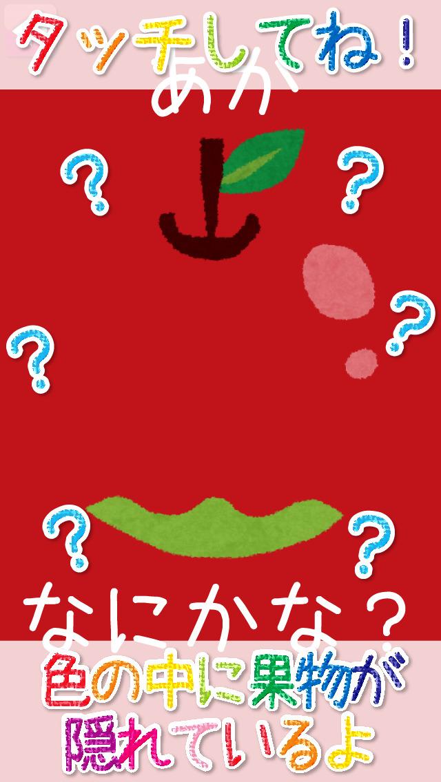 果物のかくれんぼ-幼児・赤ちゃん・子どものための知育アプリのスクリーンショット_1