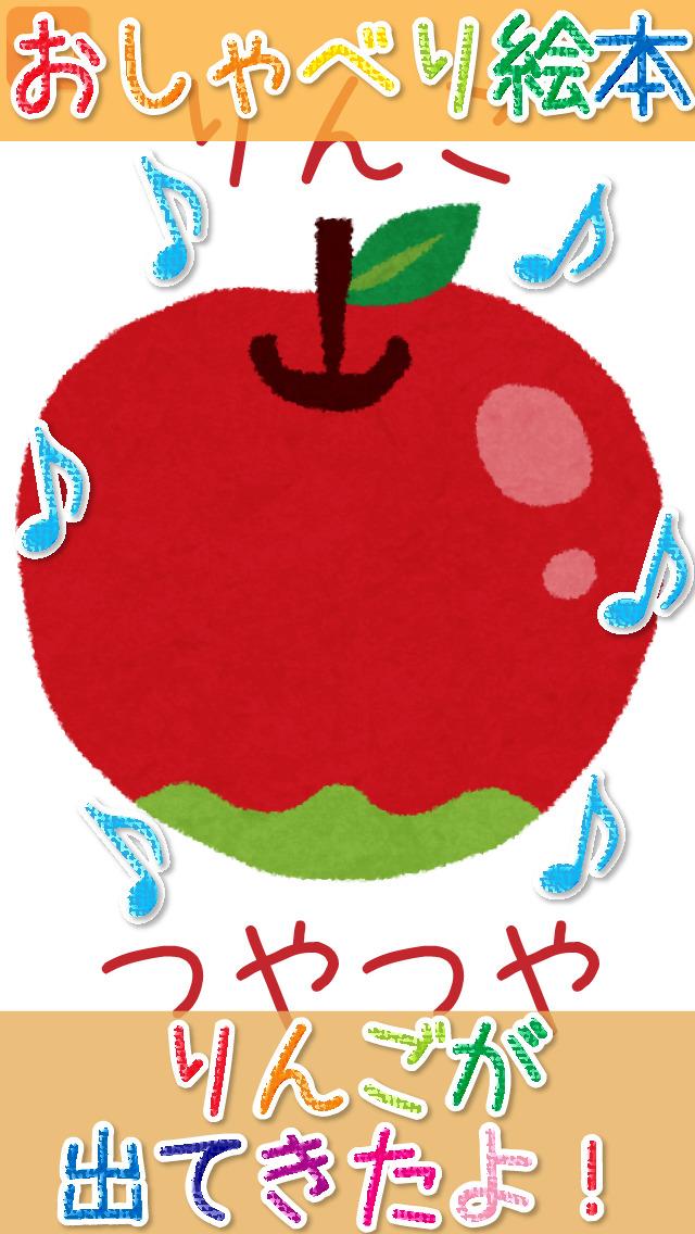 果物のかくれんぼ-幼児・赤ちゃん・子どものための知育アプリのスクリーンショット_2