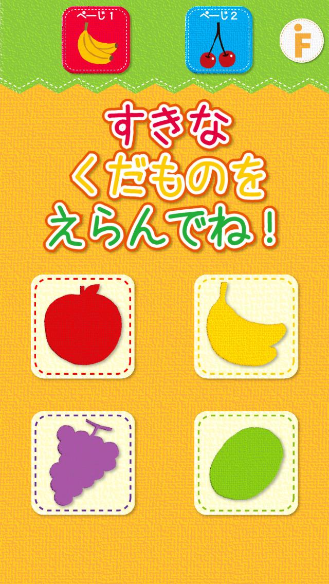 果物のかくれんぼ-幼児・赤ちゃん・子どものための知育アプリのスクリーンショット_3
