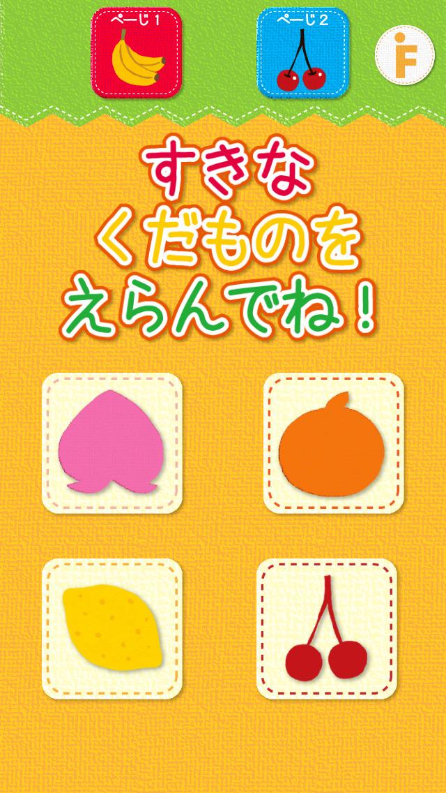 果物のかくれんぼ-幼児・赤ちゃん・子どものための知育アプリのスクリーンショット_4