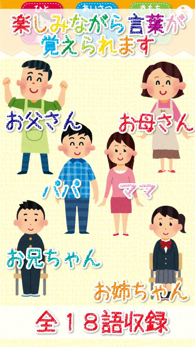 はじめてのおしゃべり!のスクリーンショット_1