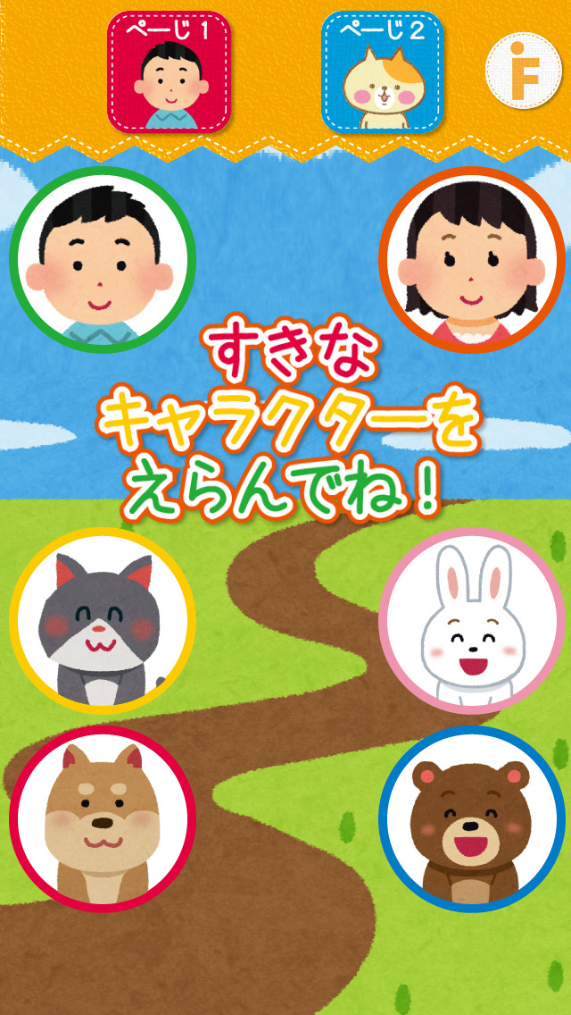 はじめてのあいさつ!遊べる知育アプリ(無料)のスクリーンショット_3