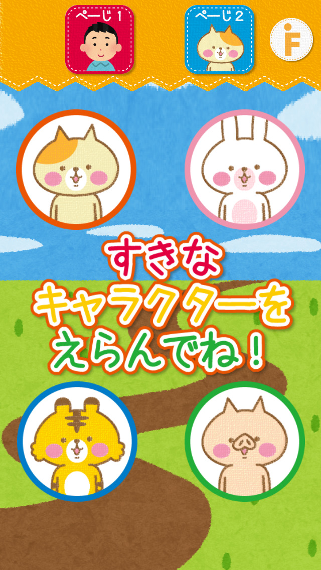 はじめてのあいさつ!遊べる知育アプリ(無料)のスクリーンショット_4