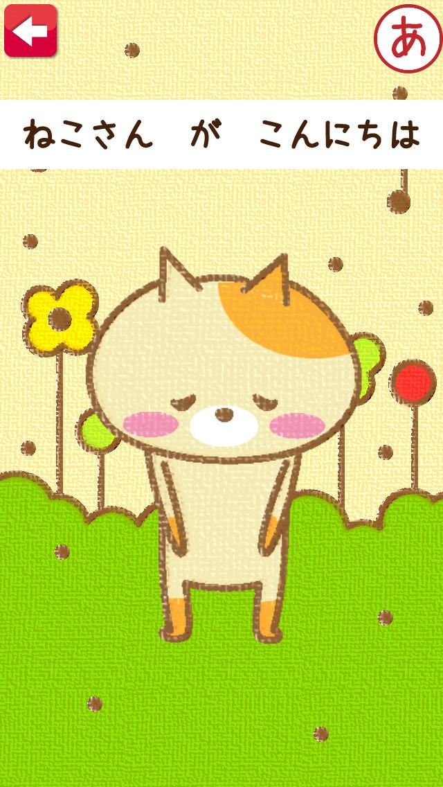 はじめてのあいさつ!遊べる知育アプリ(無料)のスクリーンショット_5