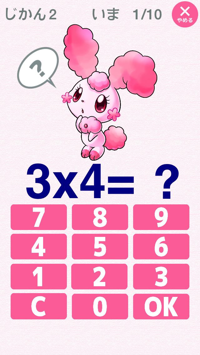 九九のトライforガールズ-かけ算九九の学習(算数)のスクリーンショット_1