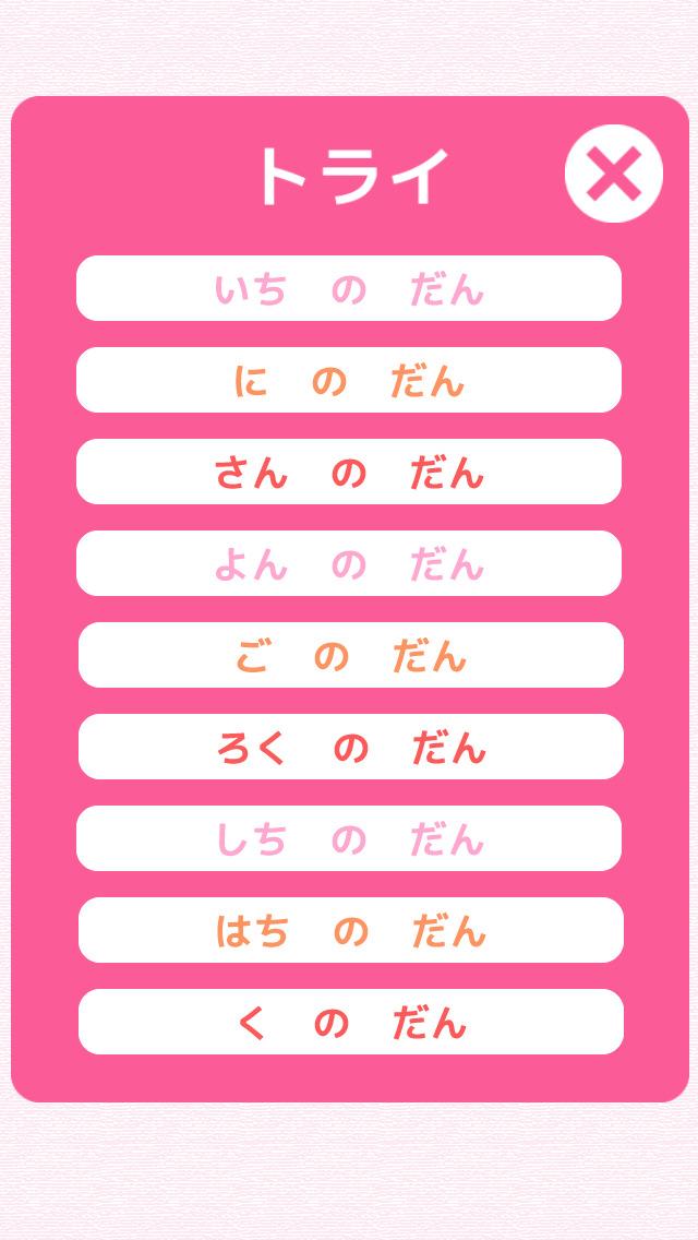 九九のトライforガールズ-かけ算九九の学習(算数)のスクリーンショット_2